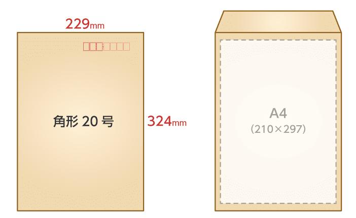 角20封筒