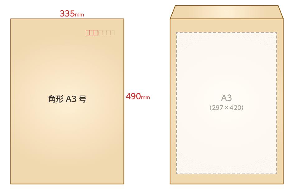 角A3封筒