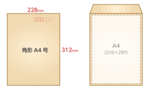 角A4封筒