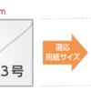洋形東京3号封筒