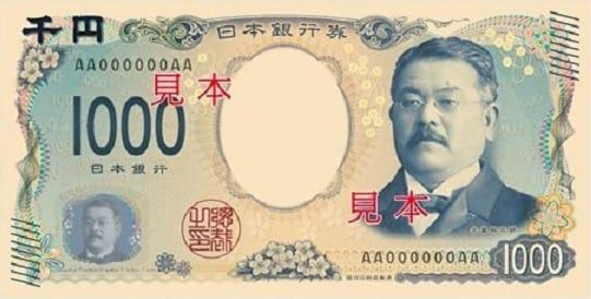 新1000円札オモテ