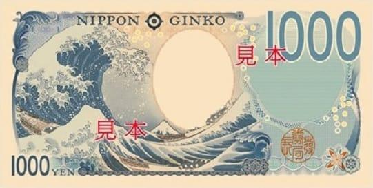 新1000円札ウラ