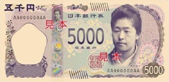 新5000円札オモテ