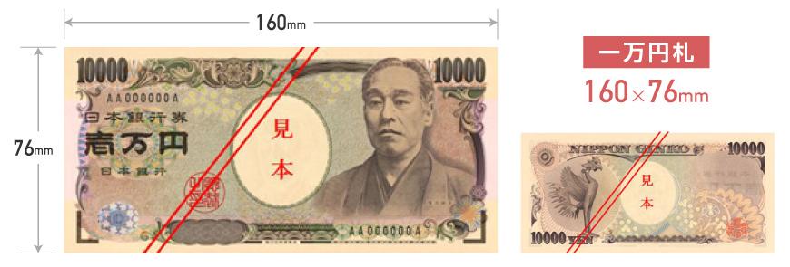 1万円札のサイズ