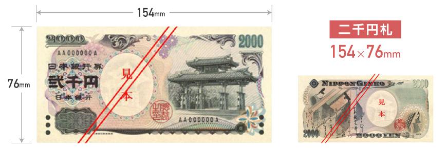 二千円札のサイズ