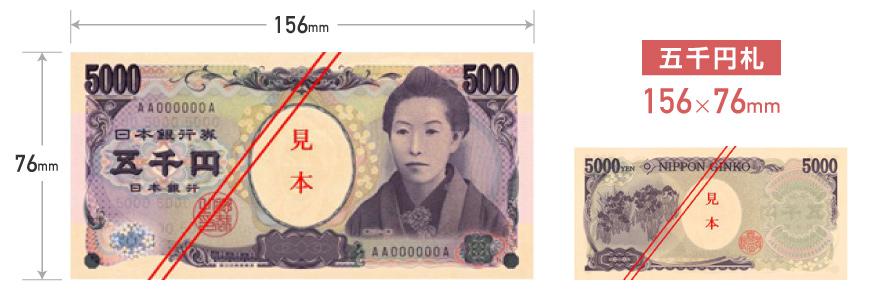 5千円札のサイズ