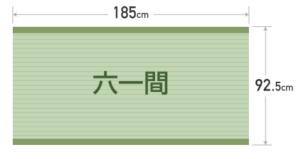 畳:六一間のサイズ